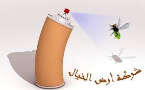 مكافحة حشرات ارض الخيال