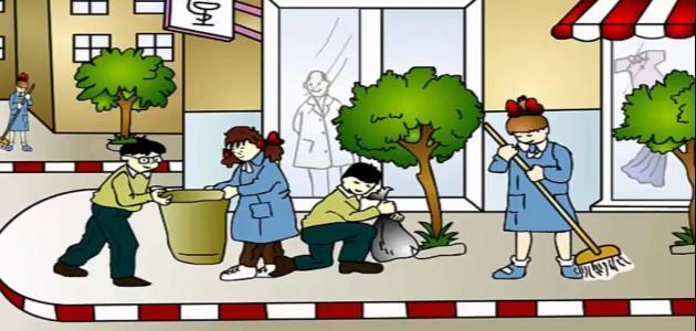نظافة البيئة